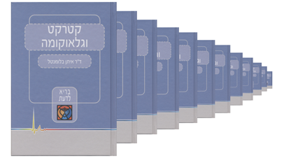 Cataract & Glaucoma Hebrew book