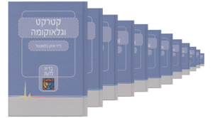 Hebrew book about Cataract & Glaucoma, by Prof. Eytan Blumenthal
