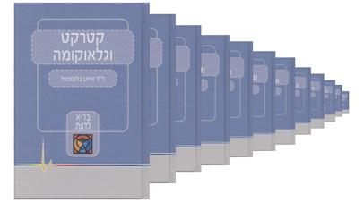 Cataract & Glaucoma Hebrew book